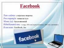 Опис сайту: Facebook дозволяє ств