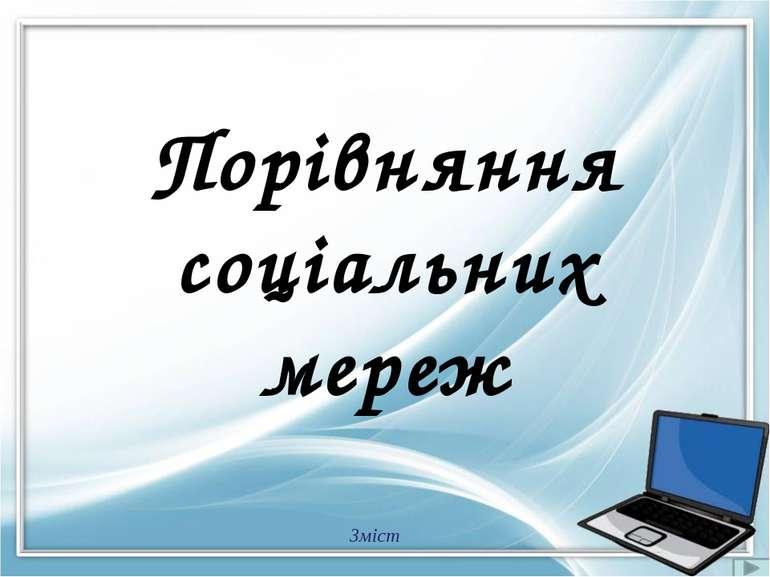 Соціальна мережа - інтерактивний багатокористувацький сайт, контент якого нап...