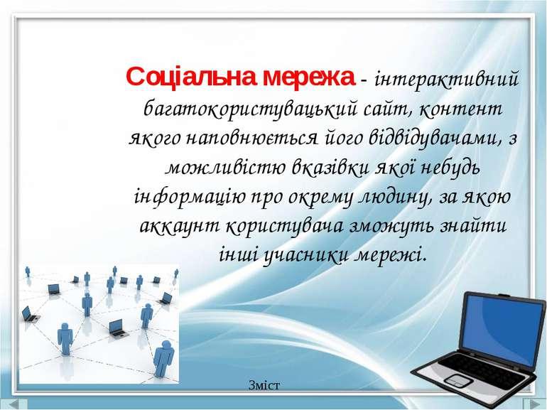 За кількістю користувачів лідирують: • Facebook – 845 000 000 активних корист...