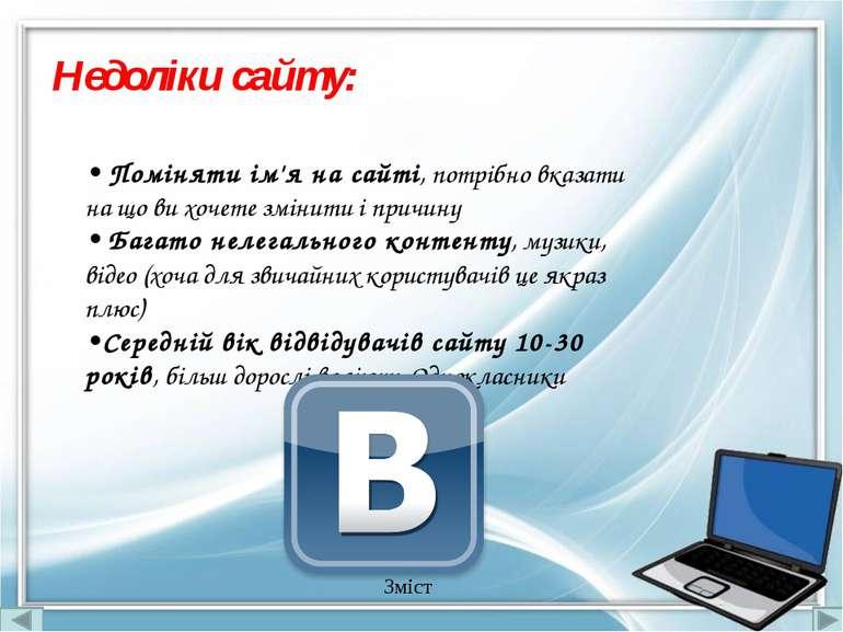 Недоліки сайту: • Поміняти ім'я на сайті, потрібно вказати на що ви хочете зм...