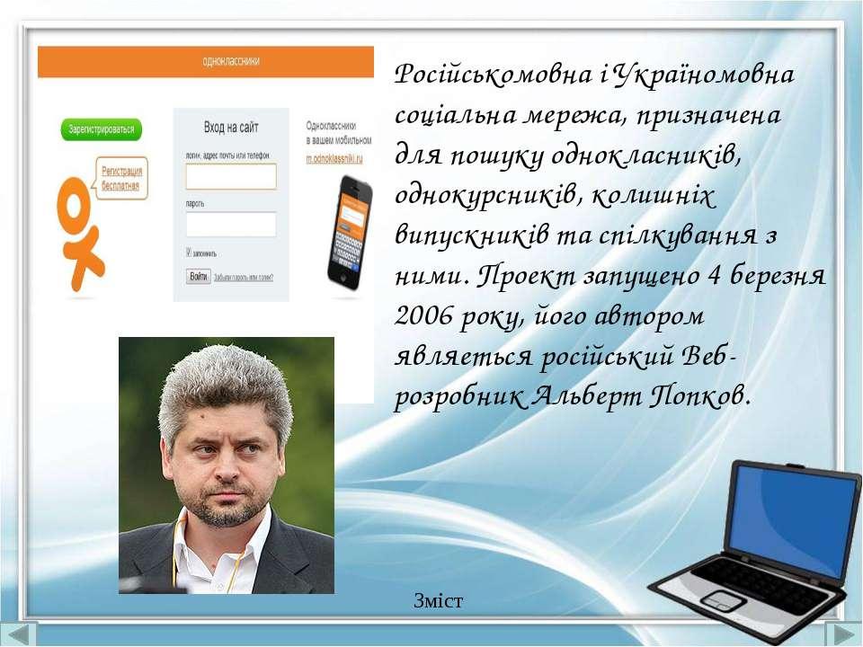 Вконтакті Тип сторінки: соціальна мережа Реєстрація: вільна Мова (и): багатом...