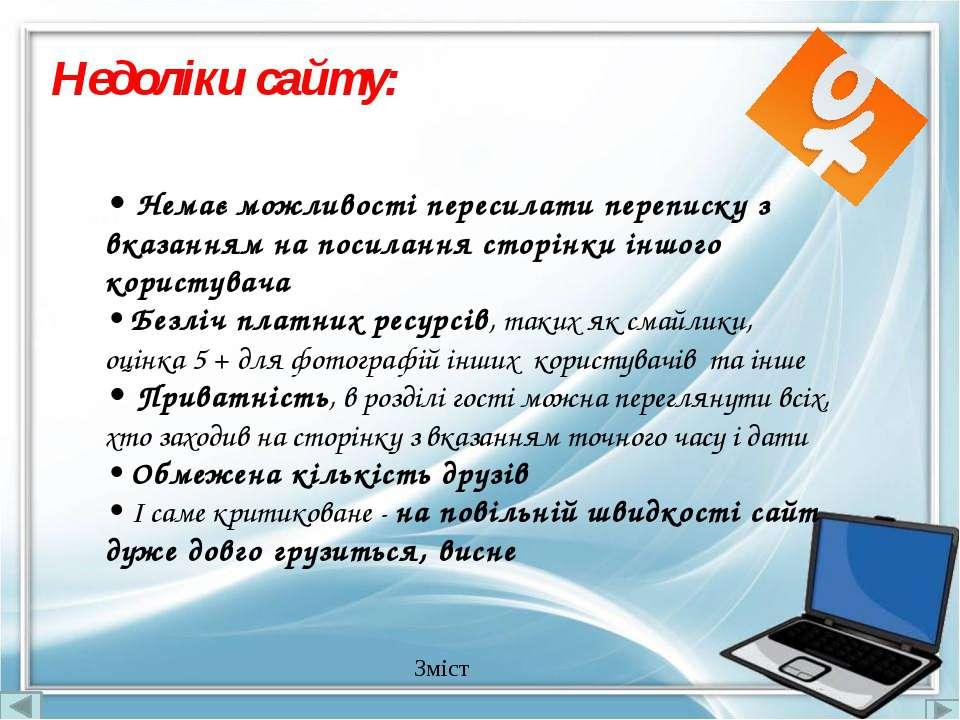 Опис сайту: Користувачам Вконтакті доступний характерний для багатьох соціаль...