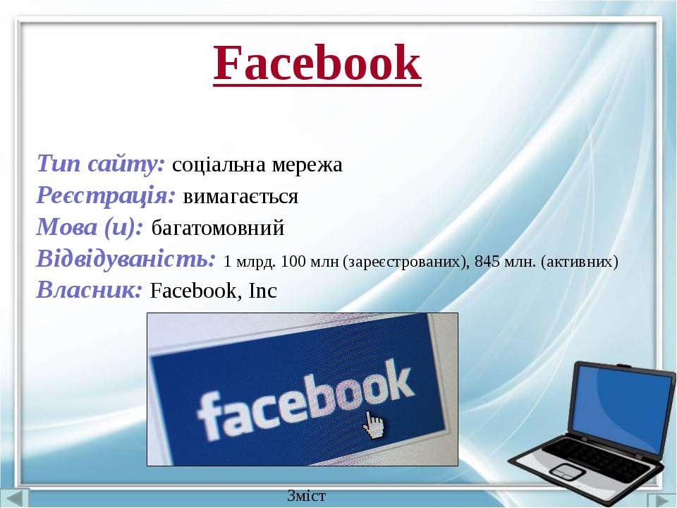 Опис сайту: Facebook дозволяє створити профіль з фотографією і інформацією пр...