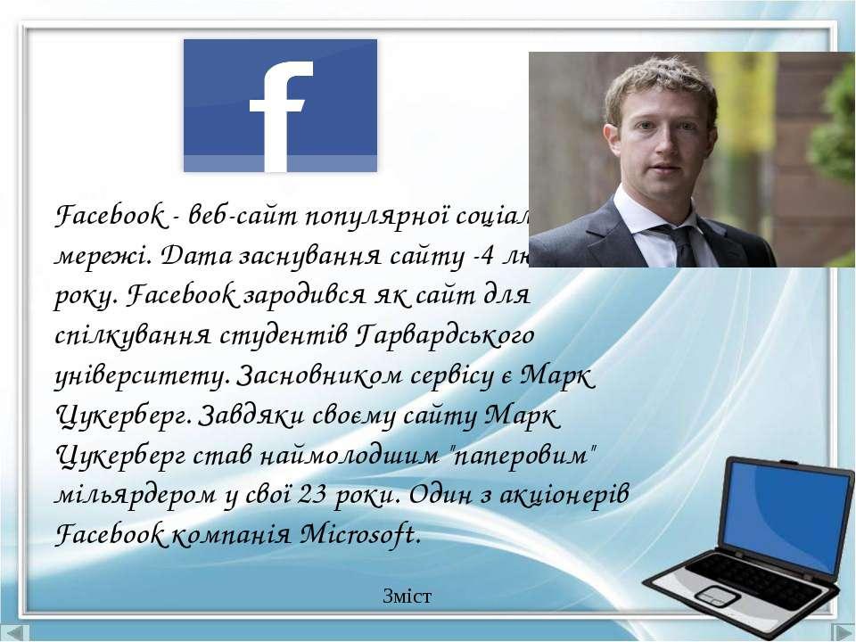 MySpace Тип сторінки: соціальна мережа Реєстрація: потрібно для взаємодії біл...