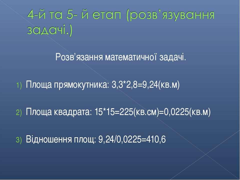 Розв'язання математичної задачі. Площа прямокутника: 3,3*2,8=9,24(кв.м) Площа...