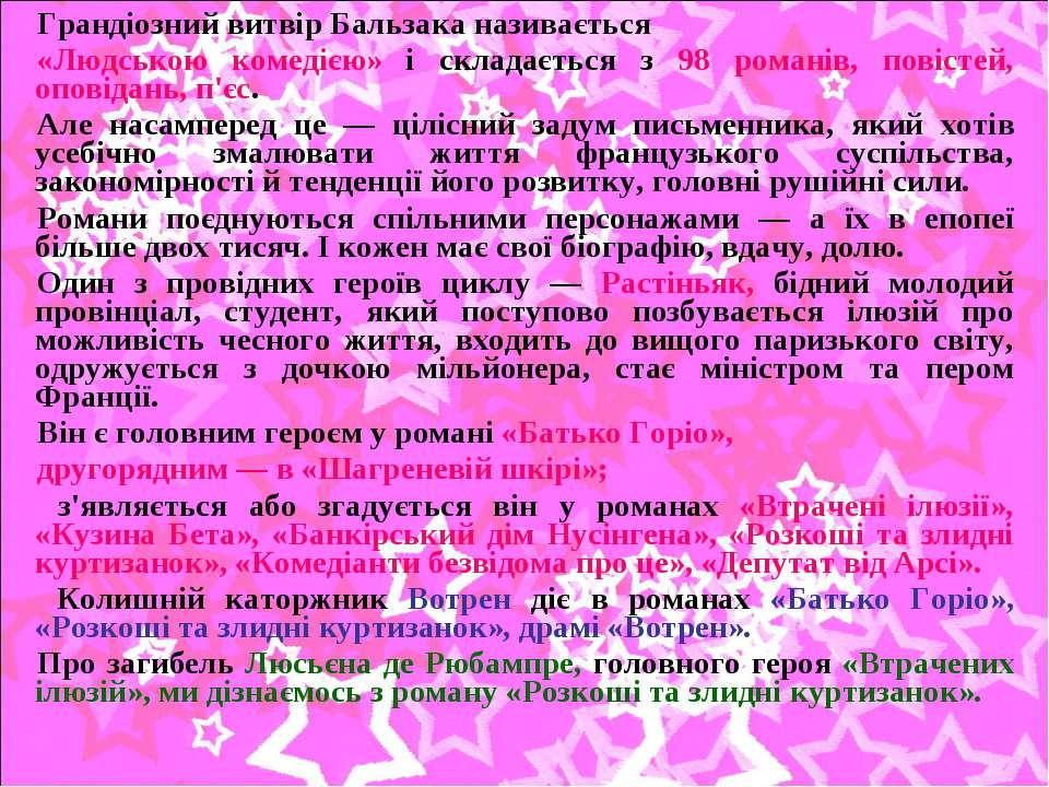 Грандіозний витвір Бальзака називається «Людською комедією» і складається з 9...