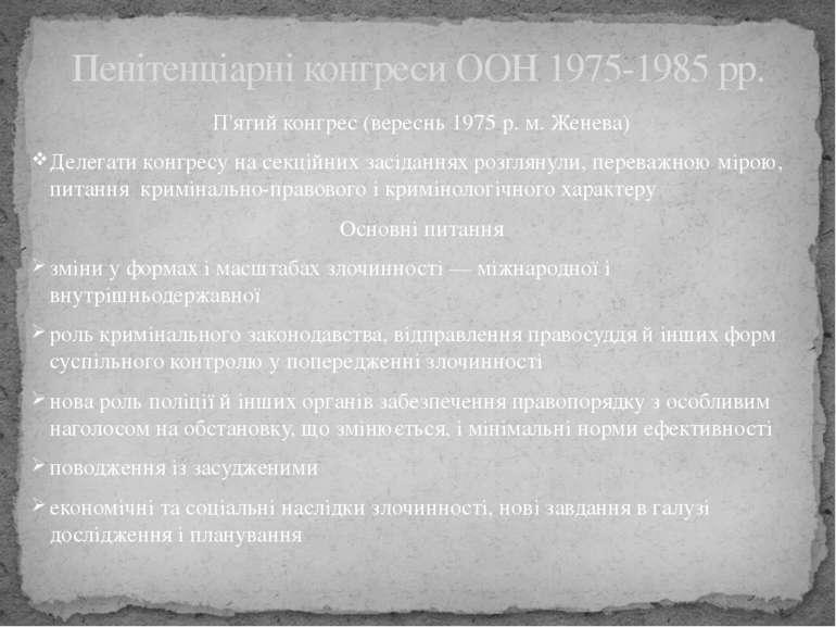 П'ятий конгрес (вереснь 1975 р. м. Женева) Делегати конгресу на секційних зас...