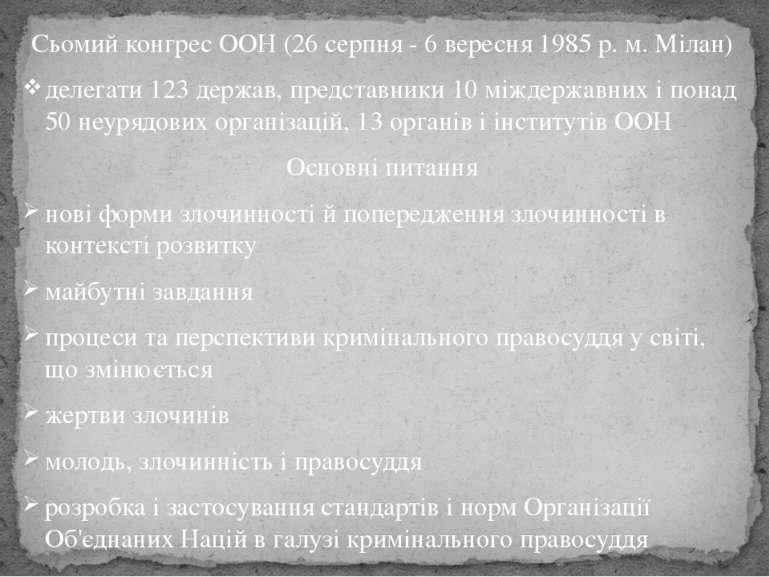 Сьомий конгрес ООН (26 серпня - 6 вересня 1985 р. м. Мілан) делегати 123 держ...