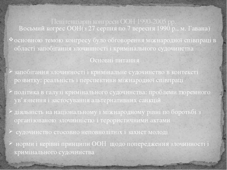 Восьмий когрес ООН(з 27 серпня по 7 вересня 1990 р., м. Гавана) основною темо...