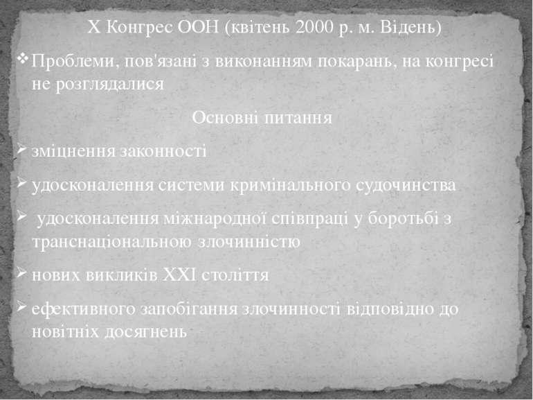 Х Конгрес ООН (квітень 2000 р. м. Відень) Проблеми, пов'язані з виконанням по...