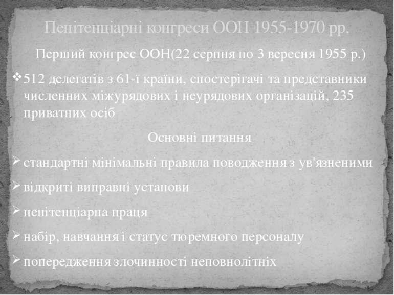 Перший конгрес ООН(22 серпня по 3 вересня 1955 р.) 512 делегатів з 61-ї країн...