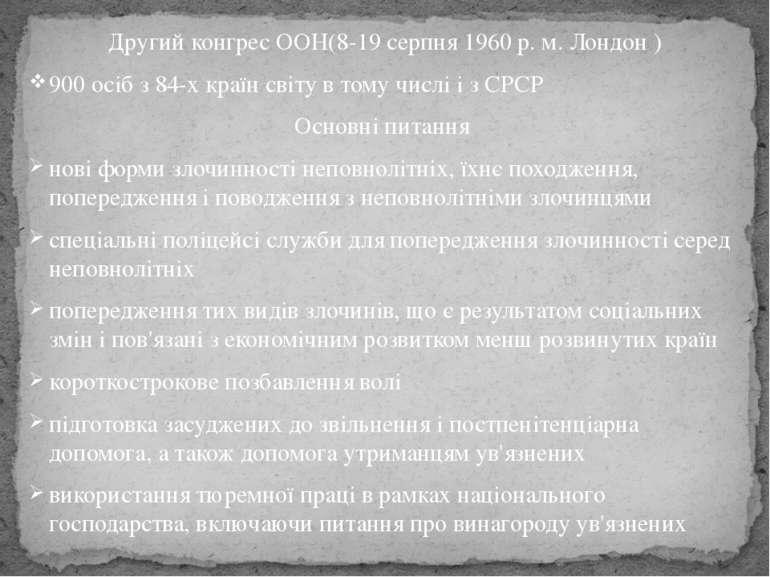 Другий конгрес ООН(8-19 серпня 1960 р. м. Лондон ) 900 осіб з 84-х країн світ...
