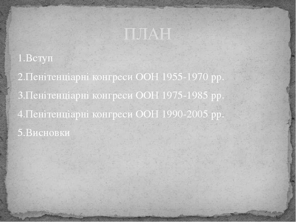 1.Вступ 2.Пенітенціарні конгреси ООН 1955-1970 рр. 3.Пенітенціарні конгреси О...