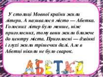 У столиці Мовної країни жили літери. А називалося місто — Абетка. Голосних лі...