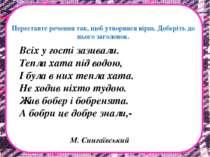 Вправа 8 Переставте речення так, щоб утворився вірш. Доберіть до нього заголо...