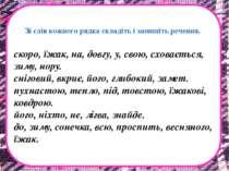 Вправа 9 Зі слів кожного рядка складіть і запишіть речення. скоро, їжак, на, ...