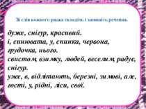 Вправа 10 Зі слів кожного рядка складіть і запишіть речення. дуже, снігур, кр...