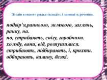 Вправа 12 Зі слів кожного рядка складіть і запишіть речення. подвір'я,ранньог...