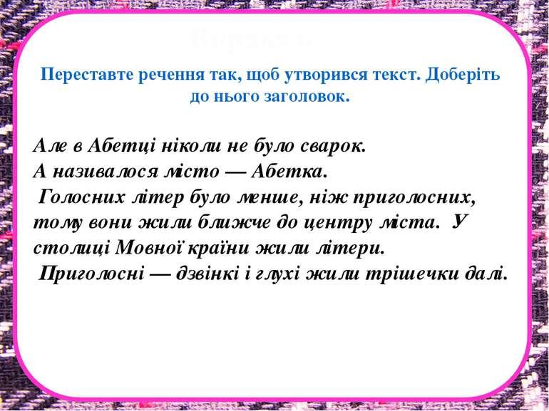 Вправа 6 Переставте речення так, щоб утворився текст. Доберіть до нього загол...