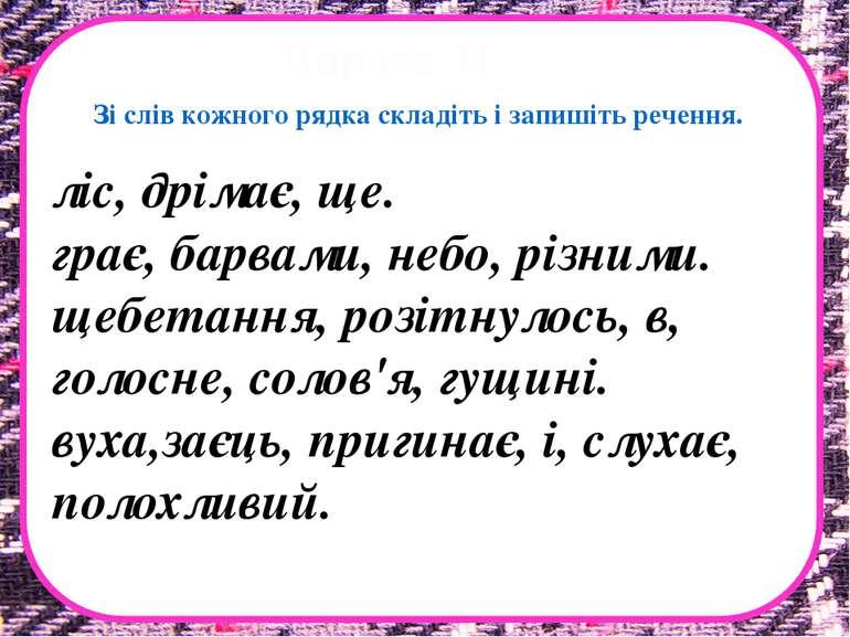 Вправа 11 Зі слів кожного рядка складіть і запишіть речення. ліс, дрімає, ще....