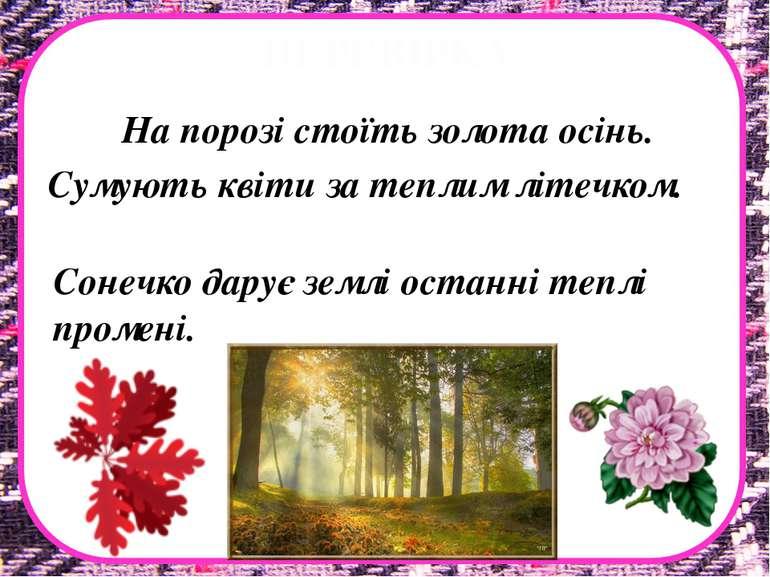 ПЕРЕВІРКА На порозі стоїть золота осінь. Сумують квіти за теплим літечком. Со...