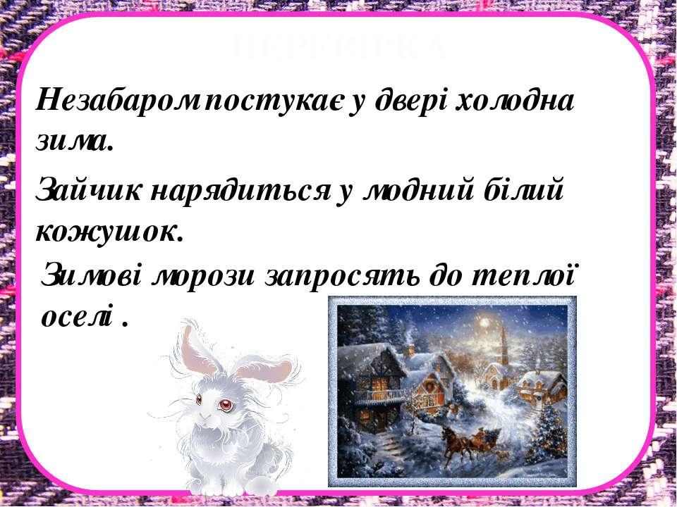 ПЕРЕВІРКА Незабаром постукає у двері холодна зима. Зайчик нарядиться у модний...