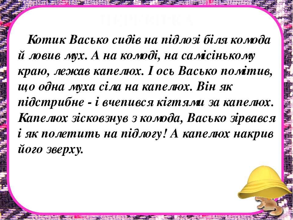 ПЕРЕВІРКА Котик Васько сидів на підлозі біля комода й ловив мух. А на комоді,...