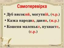Самоперевірка Дуб високий, могутній, (ч.р.) Казка народна, давня, (ж.р.) Коше...