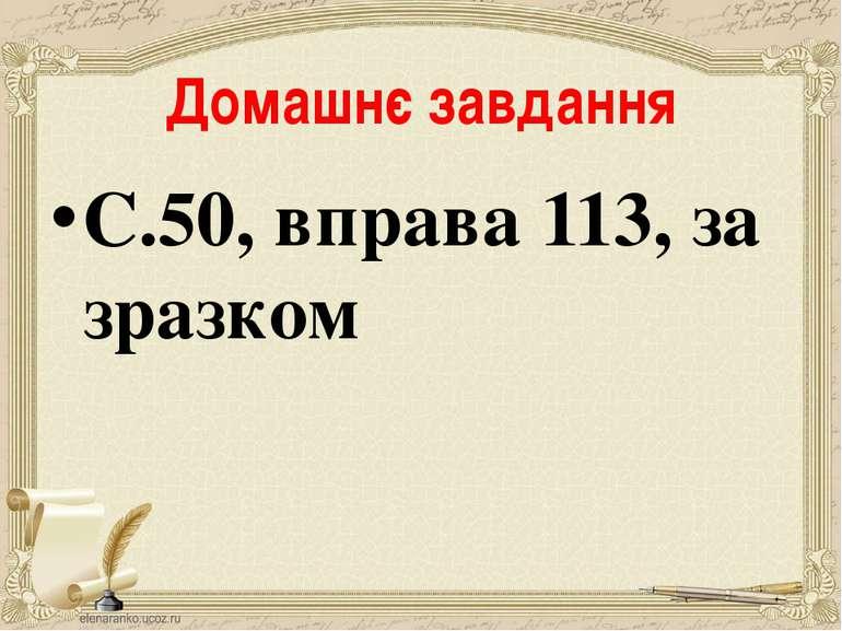 Домашнє завдання С.50, вправа 113, за зразком