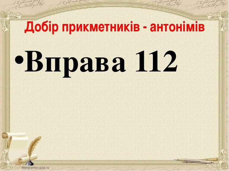Добір прикметників - антонімів Вправа 112