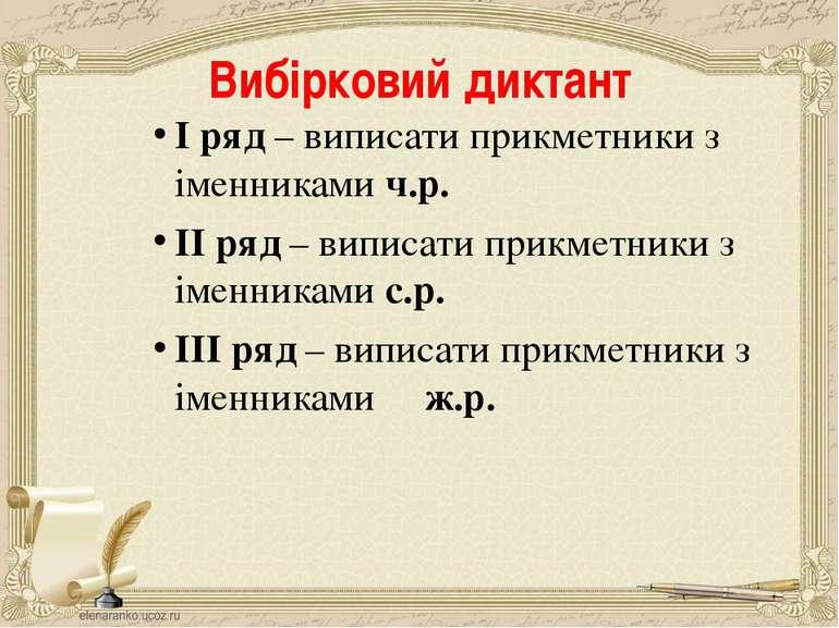 Вибірковий диктант І ряд – виписати прикметники з іменниками ч.р. ІІ ряд – ви...
