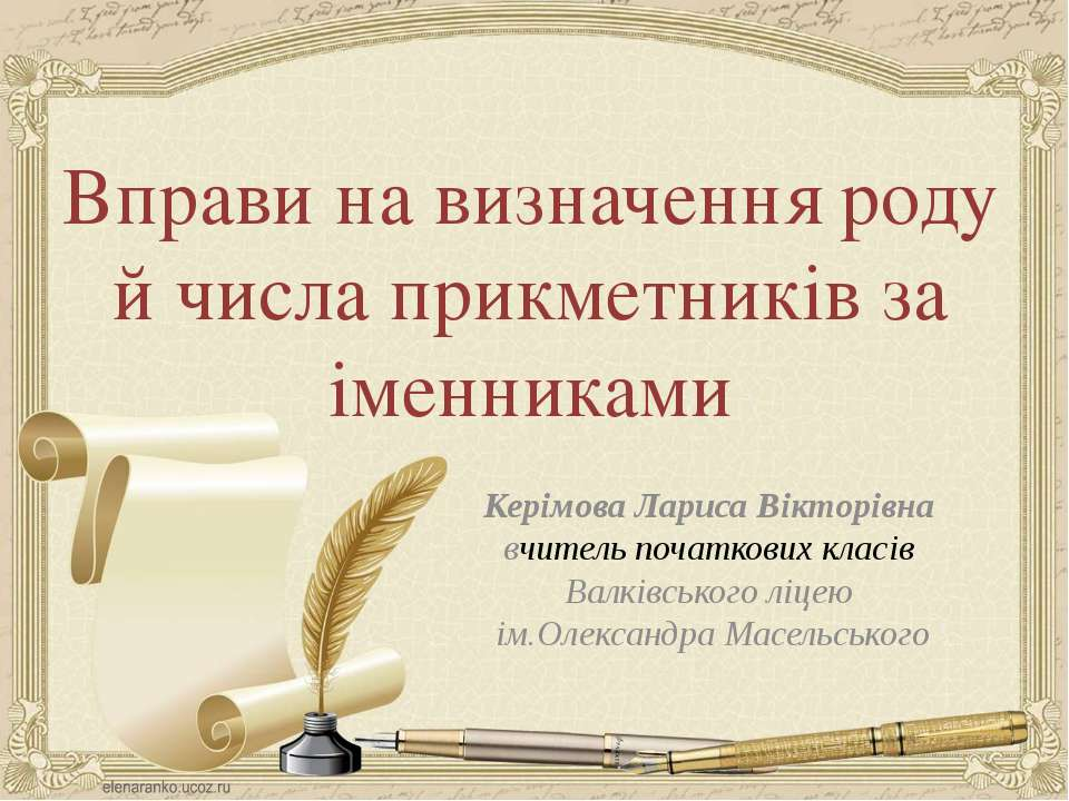 Вправи на визначення роду й числа прикметників за іменниками Керімова Лариса ...