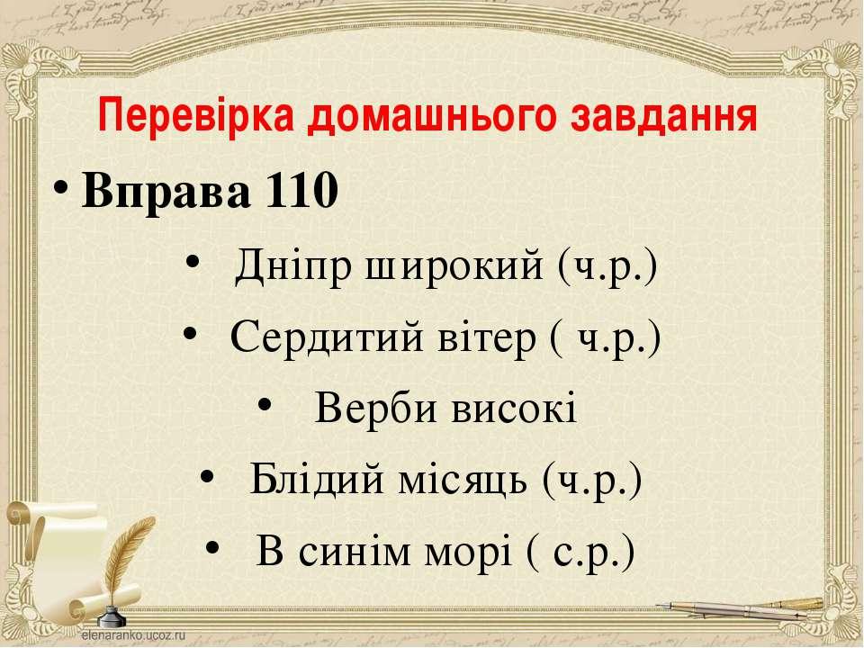 Перевірка домашнього завдання Вправа 110 Дніпр широкий (ч.р.) Сердитий вітер ...