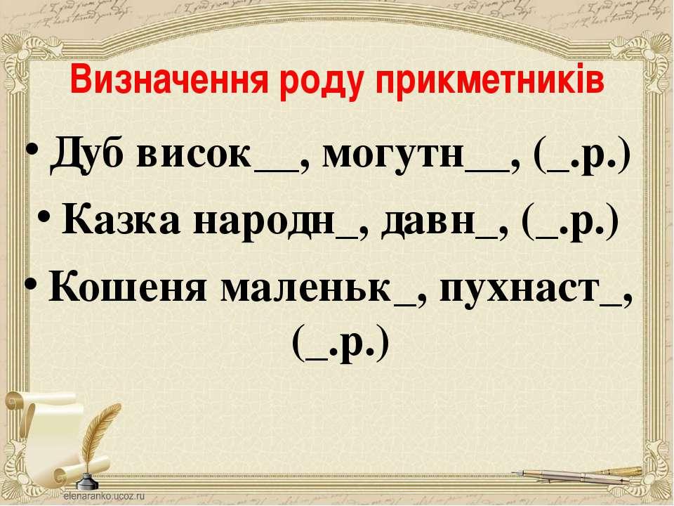 Визначення роду прикметників Дуб висок__, могутн__, (_.р.) Казка народн_, дав...