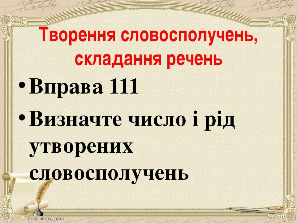 Творення словосполучень, складання речень Вправа 111 Визначте число і рід утв...