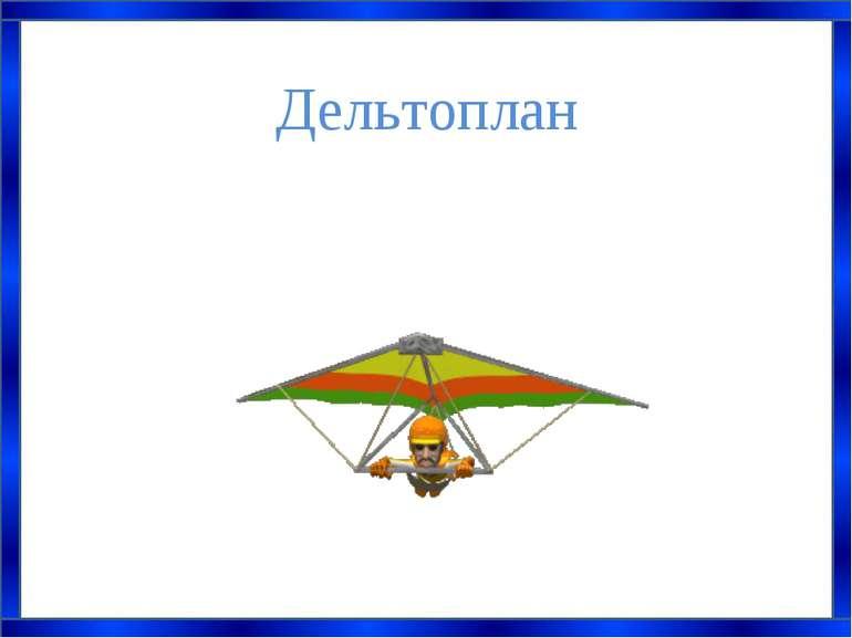 Дельтоплан