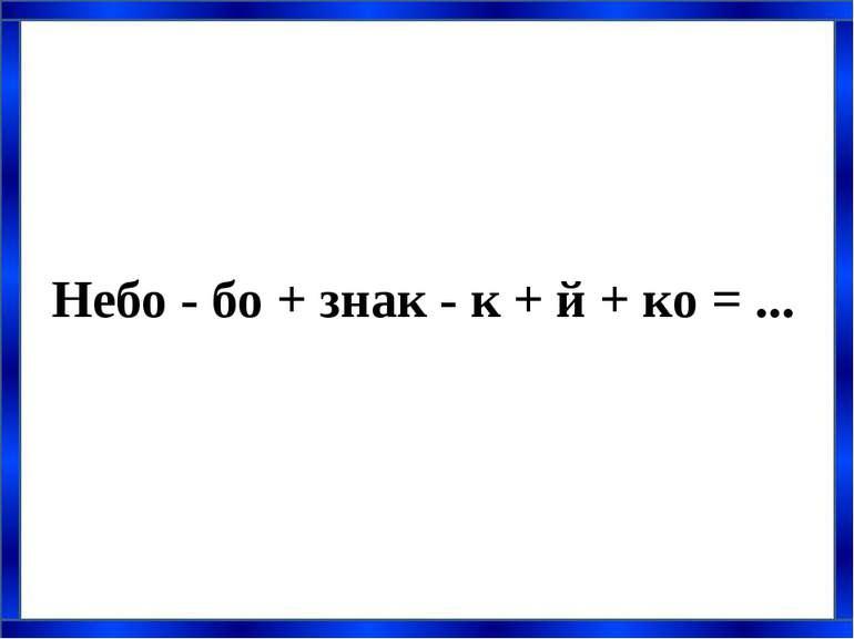 Небо - бо + знак - к + й + ко = ...