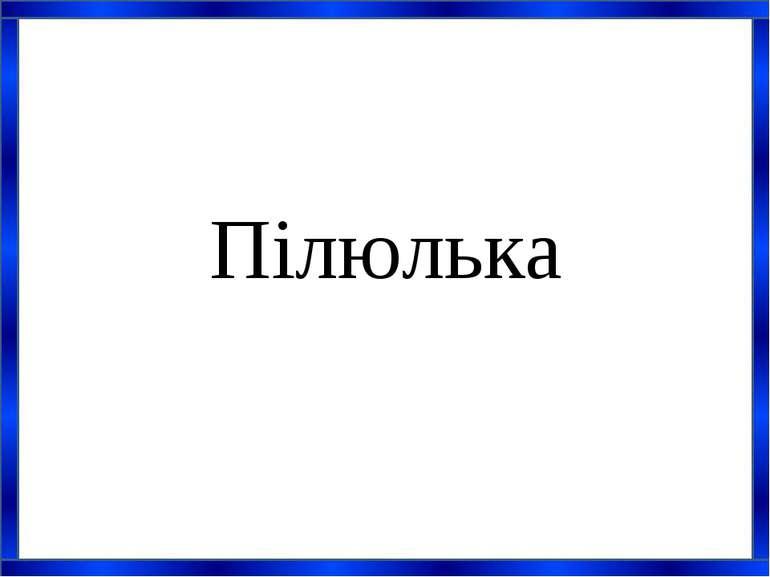 Пілюлька
