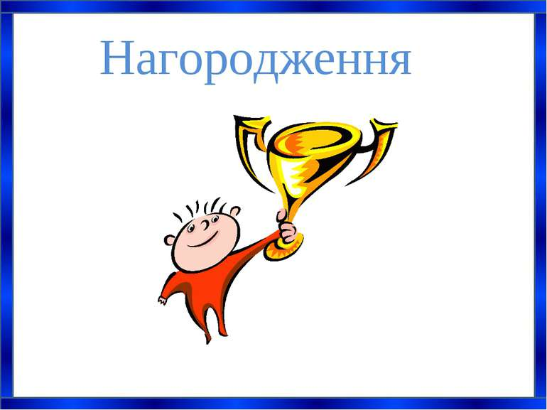 Нагородження