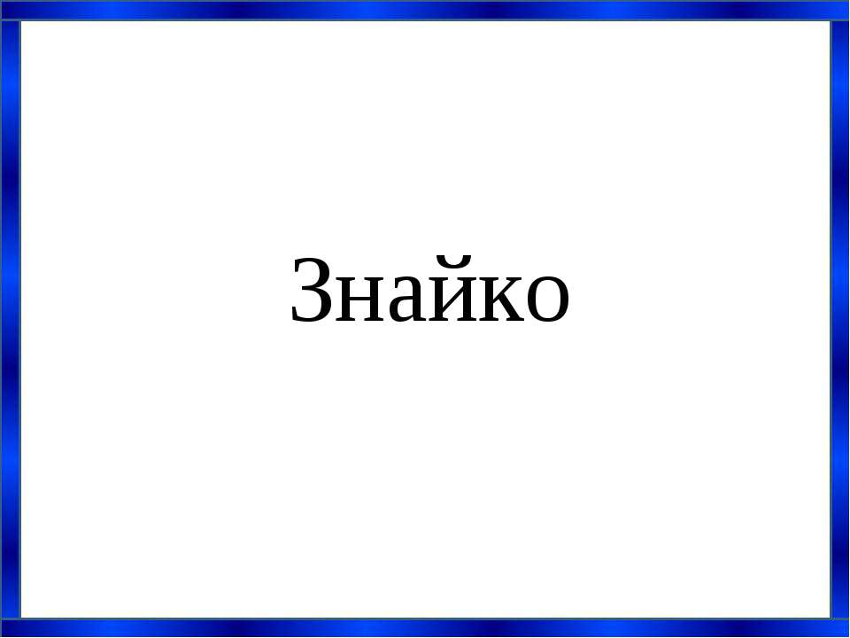 Знайко