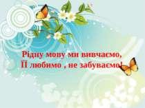 Рідну мову ми вивчаємо, ЇЇ любимо , не забуваємо!