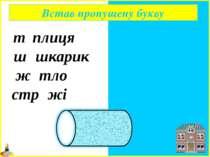 теплиця шишкарик житло стрижі Встав пропущену букву