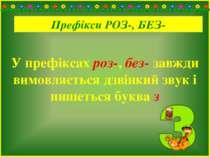 Префікси РОЗ-, БЕЗ-