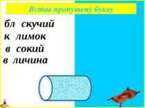 блискучий килимок високий величина Встав пропущену букву