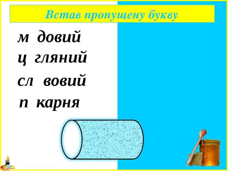 медовий цегляний сливовий пекарня Встав пропущену букву