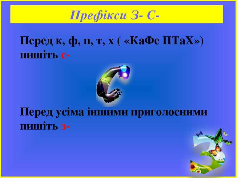 Перед к, ф, п, т, х ( «КаФе ПТаХ») пишіть с- Перед усіма іншими приголосними ...