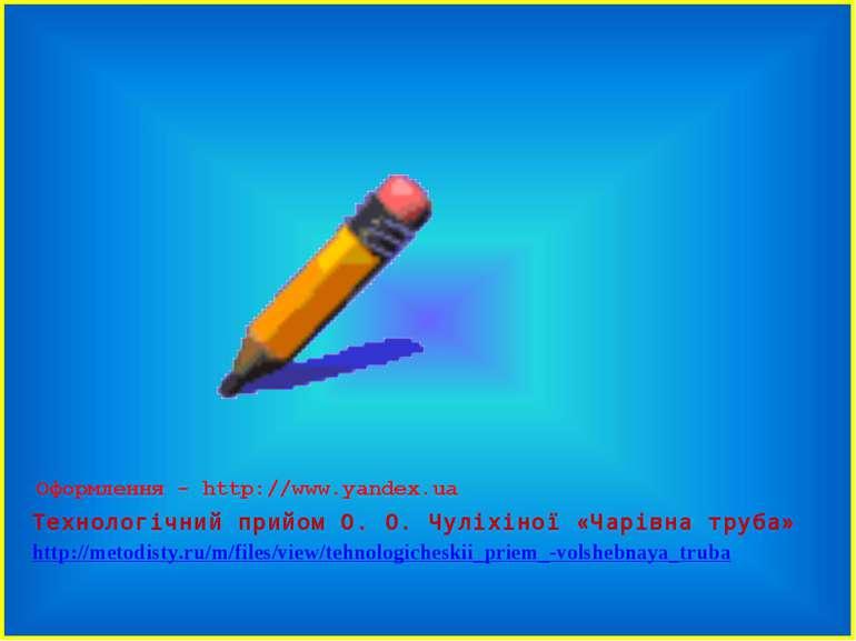Технологічний прийом О. О. Чуліхіної «Чарівна труба» http://metodisty.ru/m/fi...