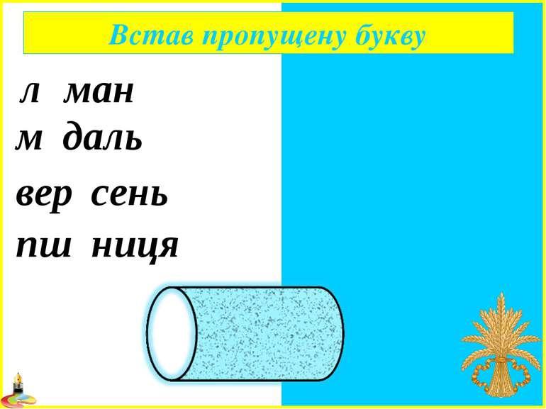 лиман медаль вересень пшениця Встав пропущену букву