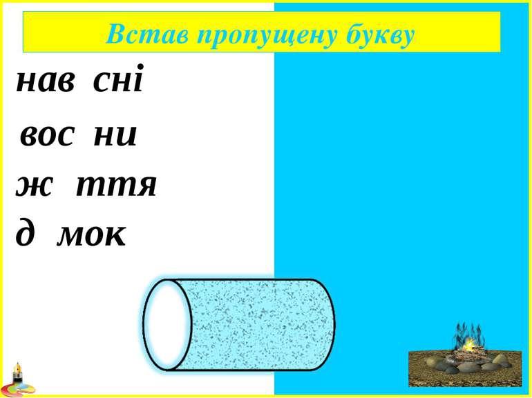 навесні восени життя димок Встав пропущену букву