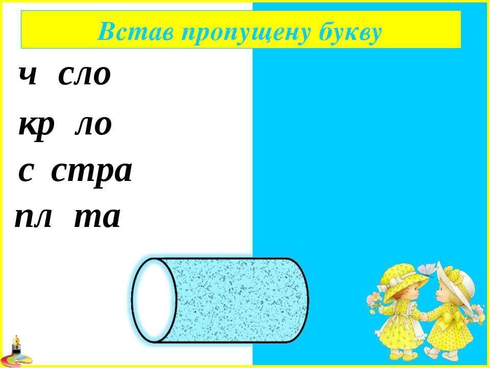 число крило сестра плита Встав пропущену букву